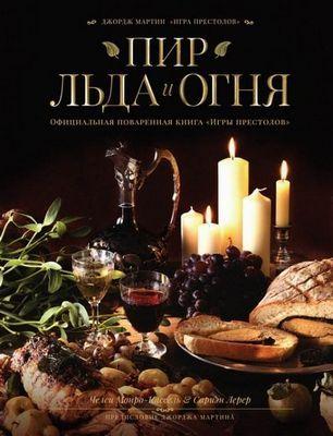«Пир льда и огня» поваренная книга игры престолов