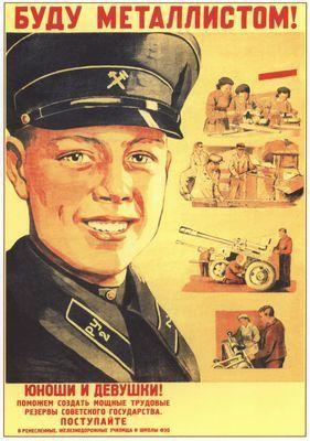 Плакаты ссср про работу (18 шт.)