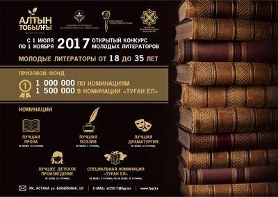 По миллиону тенге получат победители литературного конкурса «алтын тобыл?ы»