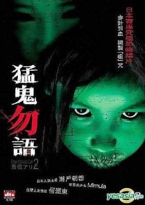Постеры японские ужасы