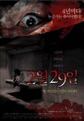 Постеры корейские ужасы