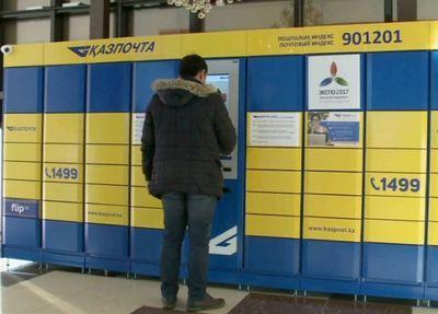 Посылку в кызылорде можно будет получить в любое время суток и без очереди