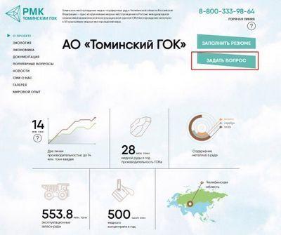 Правда о неправде: эксперты о томинском гоке - «новости челябинска»