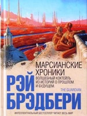 Рэй брэдбери книга «марсианские хроники»