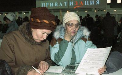 Российский опыт «неолиберализма» - «экономика»