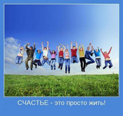 «Счастье - это долгое состояние гармонии»