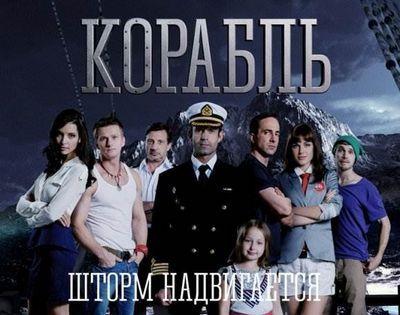 Сериал корабль 3 сезон дата выхода