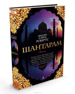 «Шантарам» шедевр современной литературы от грегори дэвида робертса