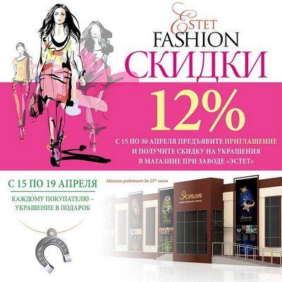 Сюрпризы ювелирной моды estet fashion week