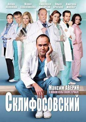 Склифосовский 6 сезон дата выхода