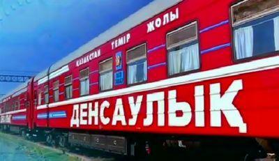 Специалисты «поезда здоровья» обследовали более 3 тыс. человек в актюбинской области
