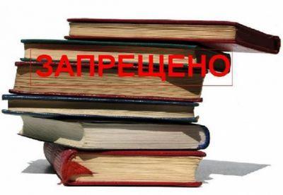 Список экстремистской литературы пополнили 4 издания