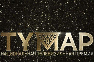 Стартовал прием работ на соискание национальной телевизионной премии «т?мар»