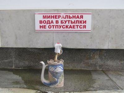 Ставропольскую минералку будут пить вес назло санкциям — новости политики, новости россии — eadaily - «экономика»