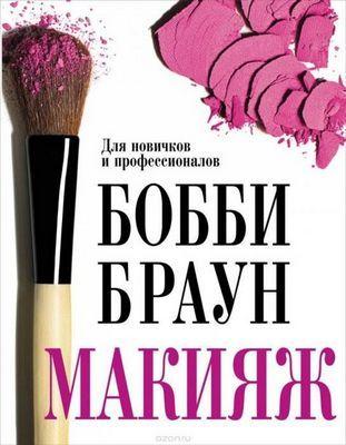 Топ-3 книг о красоте и моде