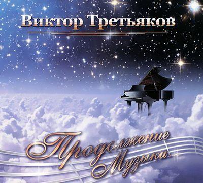 Третьяков для русской музыки