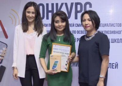 В астане наградили победителей конкурса работ об инклюзивном образовании