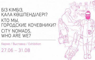 В астане открылась выставка «городские кочевники 2.0»