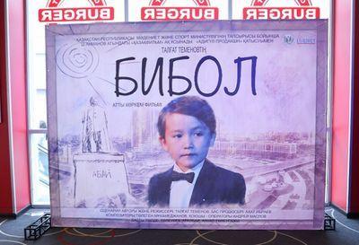 В астане состоялась премьера фильма «бибол»