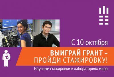 В казахстане стартует конкурс на прохождение стажировок в научных лабораториях мира