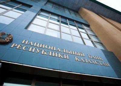 В нацбанке казахстана не исключают дальнейшего снижения базовой ставки