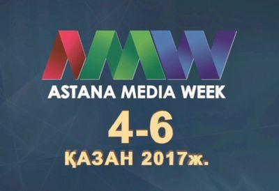 В столице с 4 по 6 октября пройдет astana media week