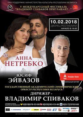 Владимир спиваков приглашает... звезд в москве