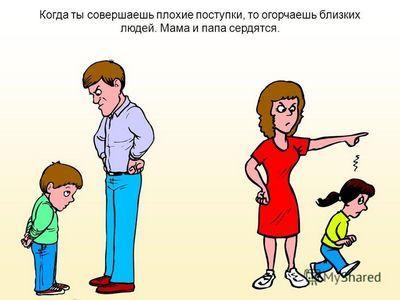Воспитание недовоспитанных