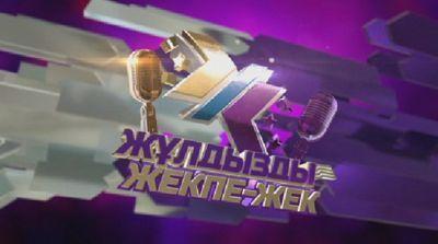 Второй сезон «ж?лдызды жекпе-жек» стартует в марте на телеканале «хабар»
