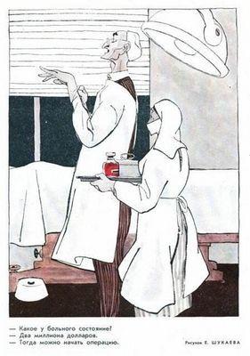 Журнал «крокодил» карикатуры